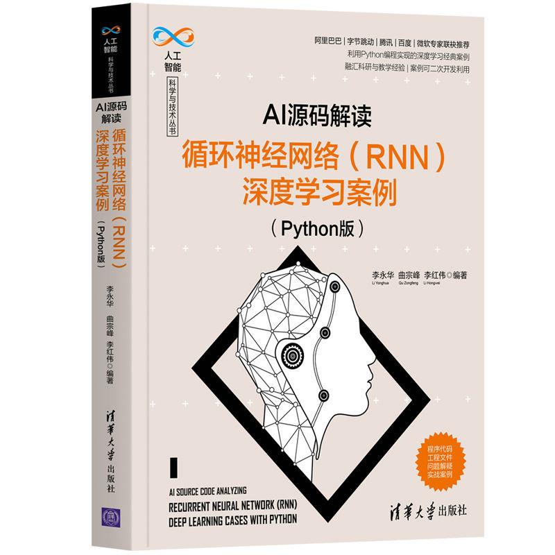 AI源碼解讀:循環神經網絡(RNN) 深度學習案例 (Python版)-preview-3