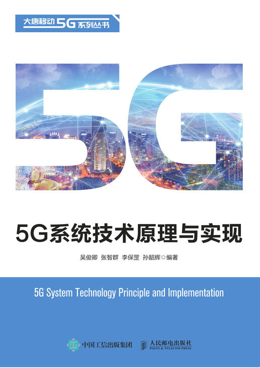 5G系統技術原理與實現-preview-1