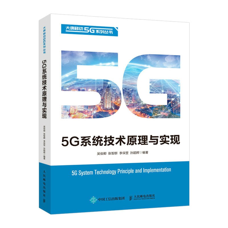 5G系統技術原理與實現-preview-2