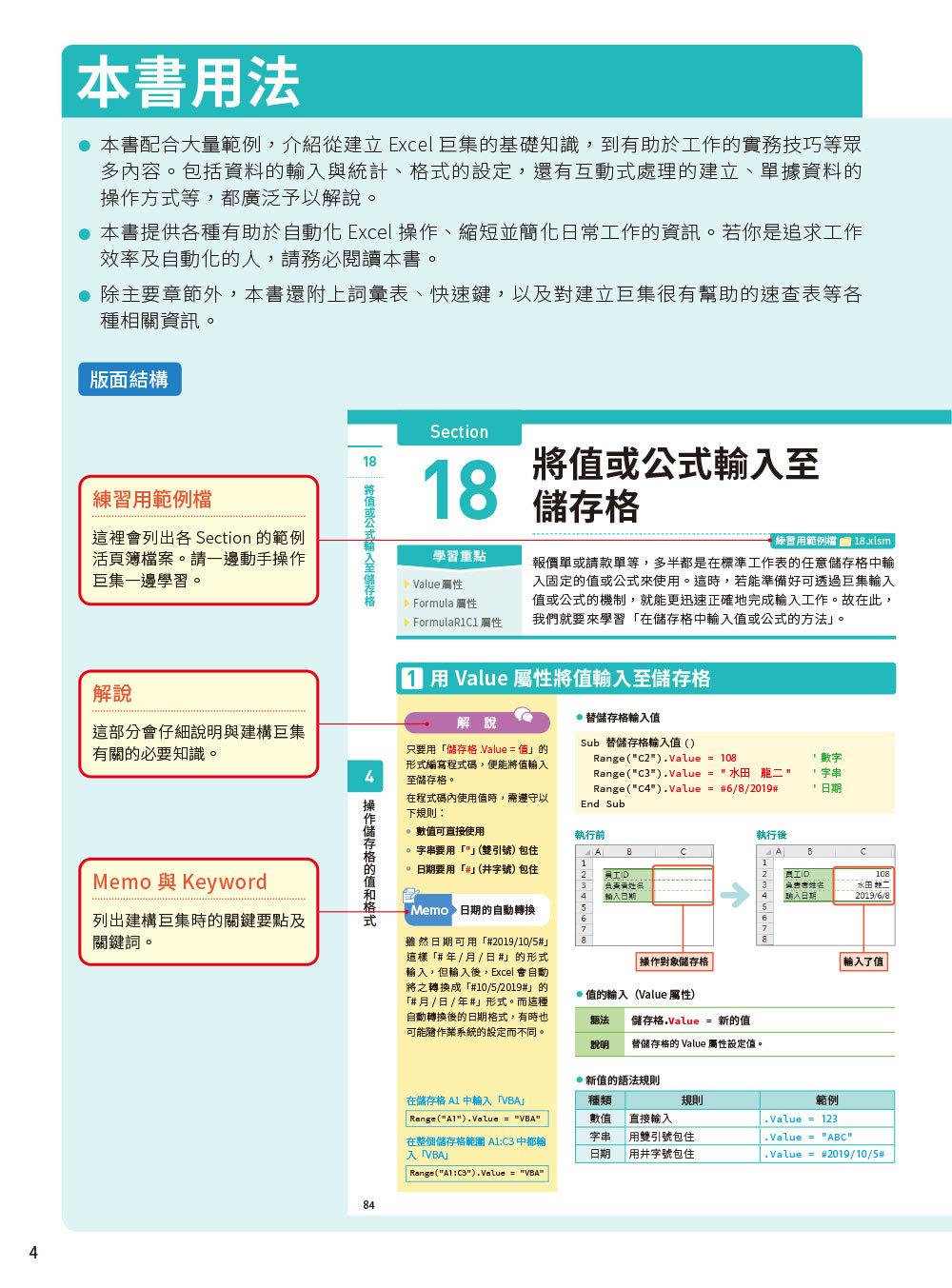 Excel 自動化作業|使用巨集與 VBA-preview-1
