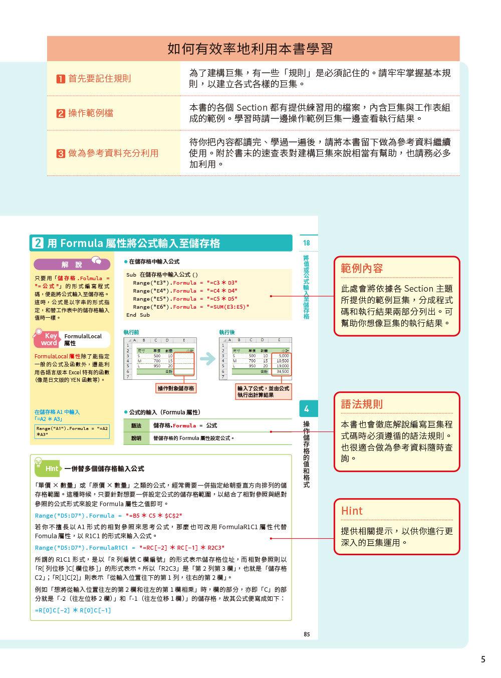 Excel 自動化作業|使用巨集與 VBA-preview-2