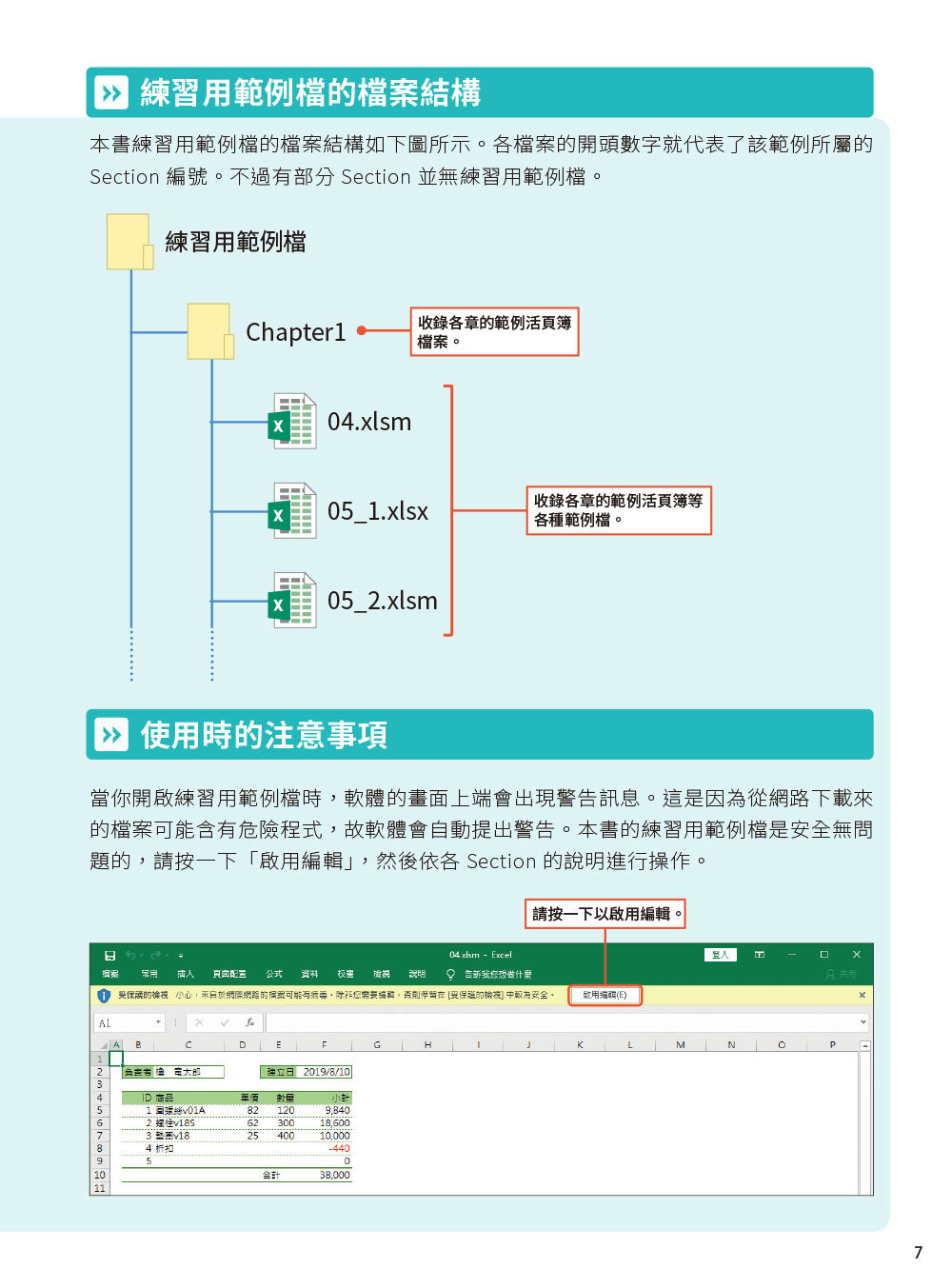 Excel 自動化作業|使用巨集與 VBA-preview-3