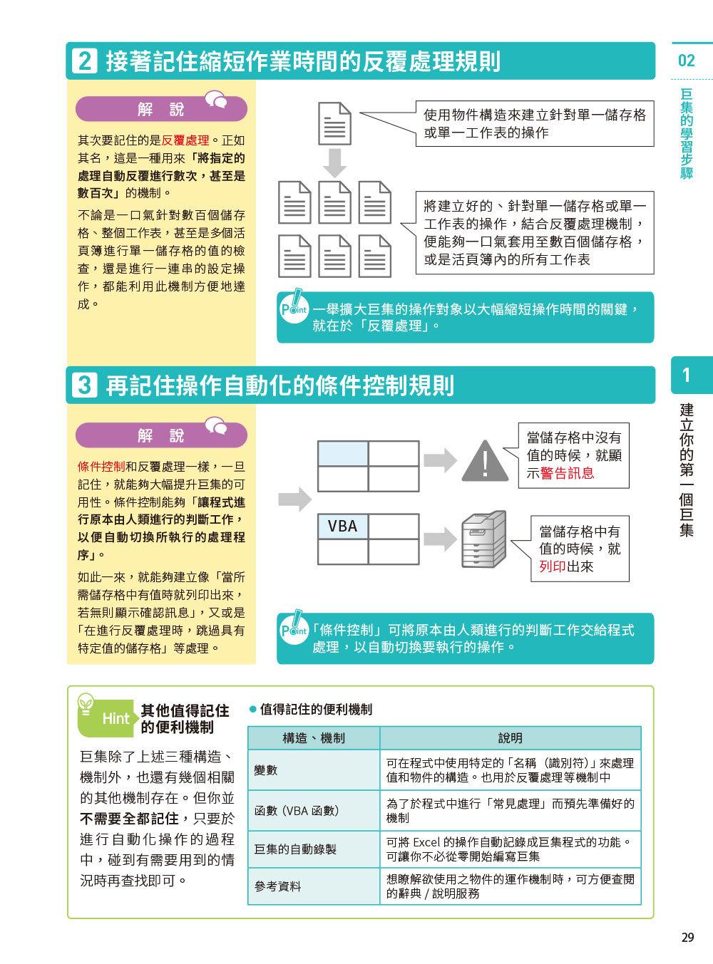 Excel 自動化作業|使用巨集與 VBA-preview-5