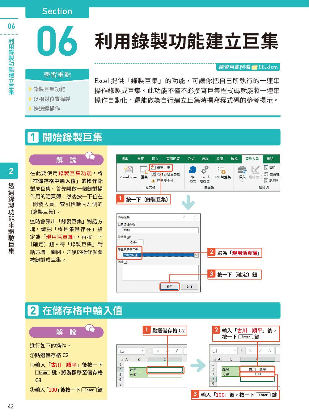 Excel 自動化作業|使用巨集與 VBA-preview-7