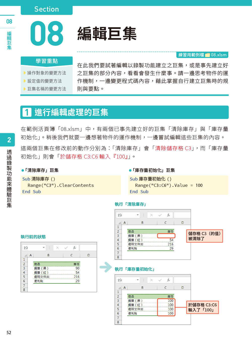 Excel 自動化作業|使用巨集與 VBA-preview-8
