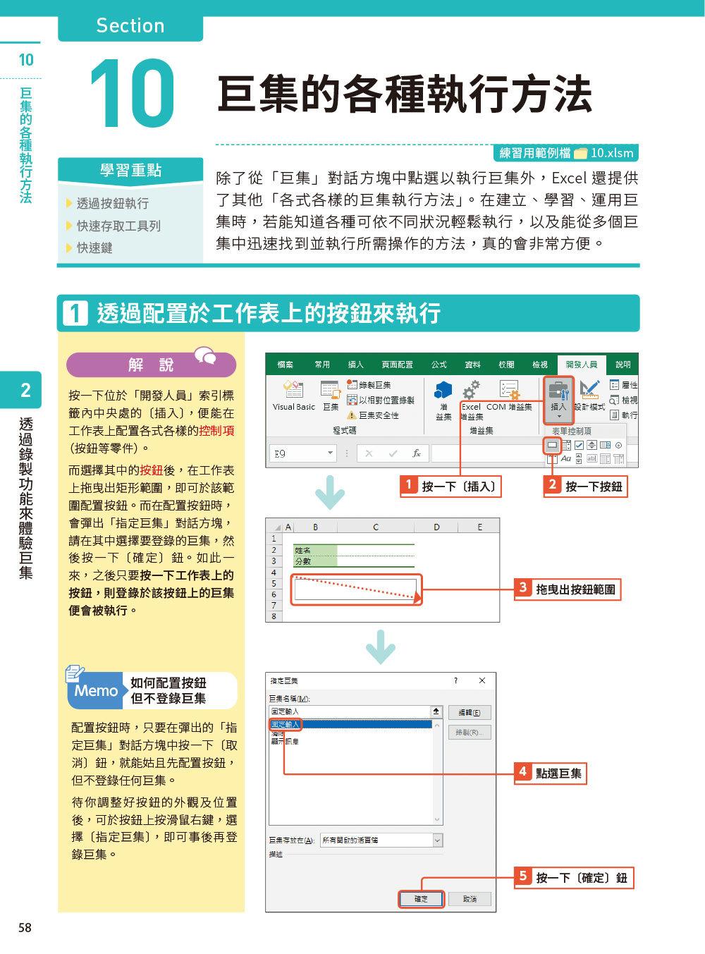 Excel 自動化作業|使用巨集與 VBA-preview-9