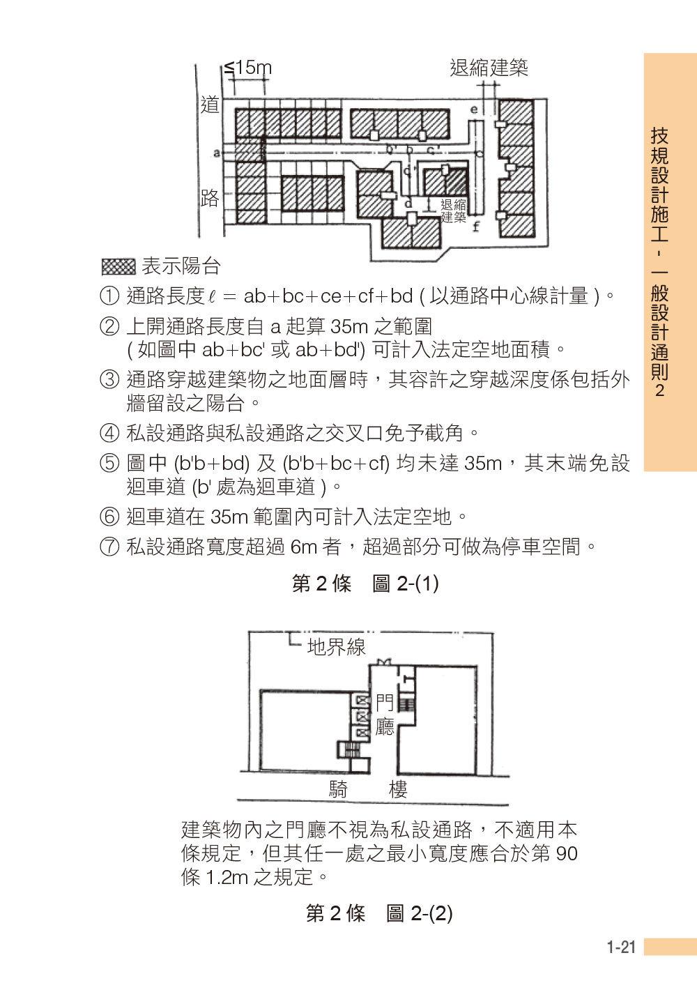 建築法規隨身讀 (套書)-preview-4