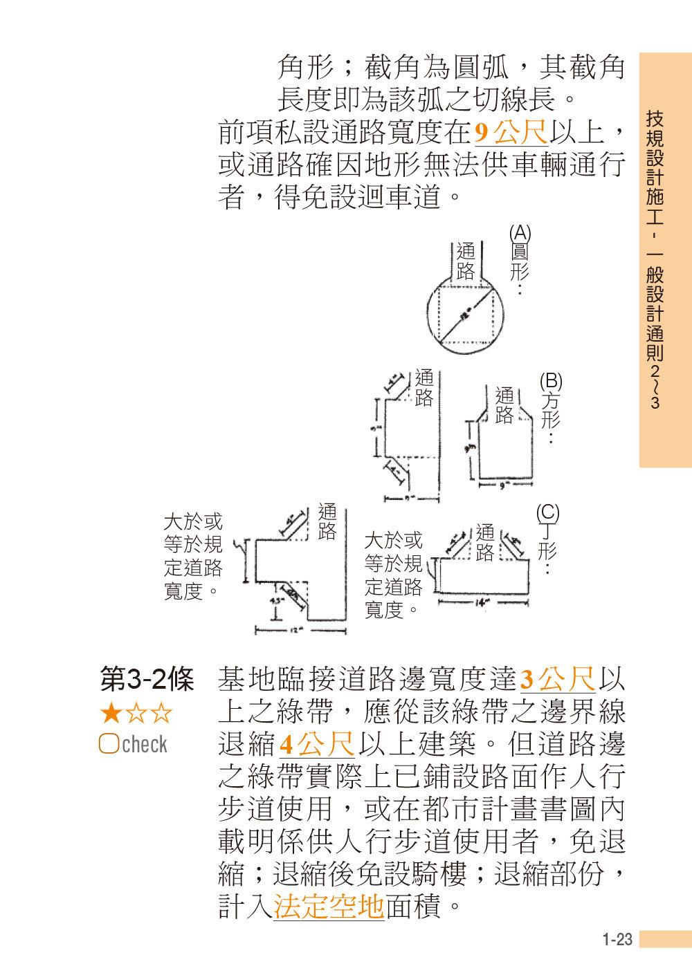建築法規隨身讀 (套書)-preview-6