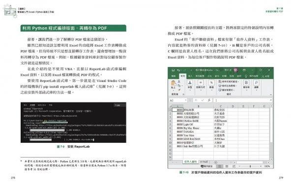【圖解】零基礎入門Excel╳Python高效工作術:輕鬆匯入大量資料、交叉分析、繪製圖表,連PDF轉檔都能自動化處理,讓效率倍增-preview-15