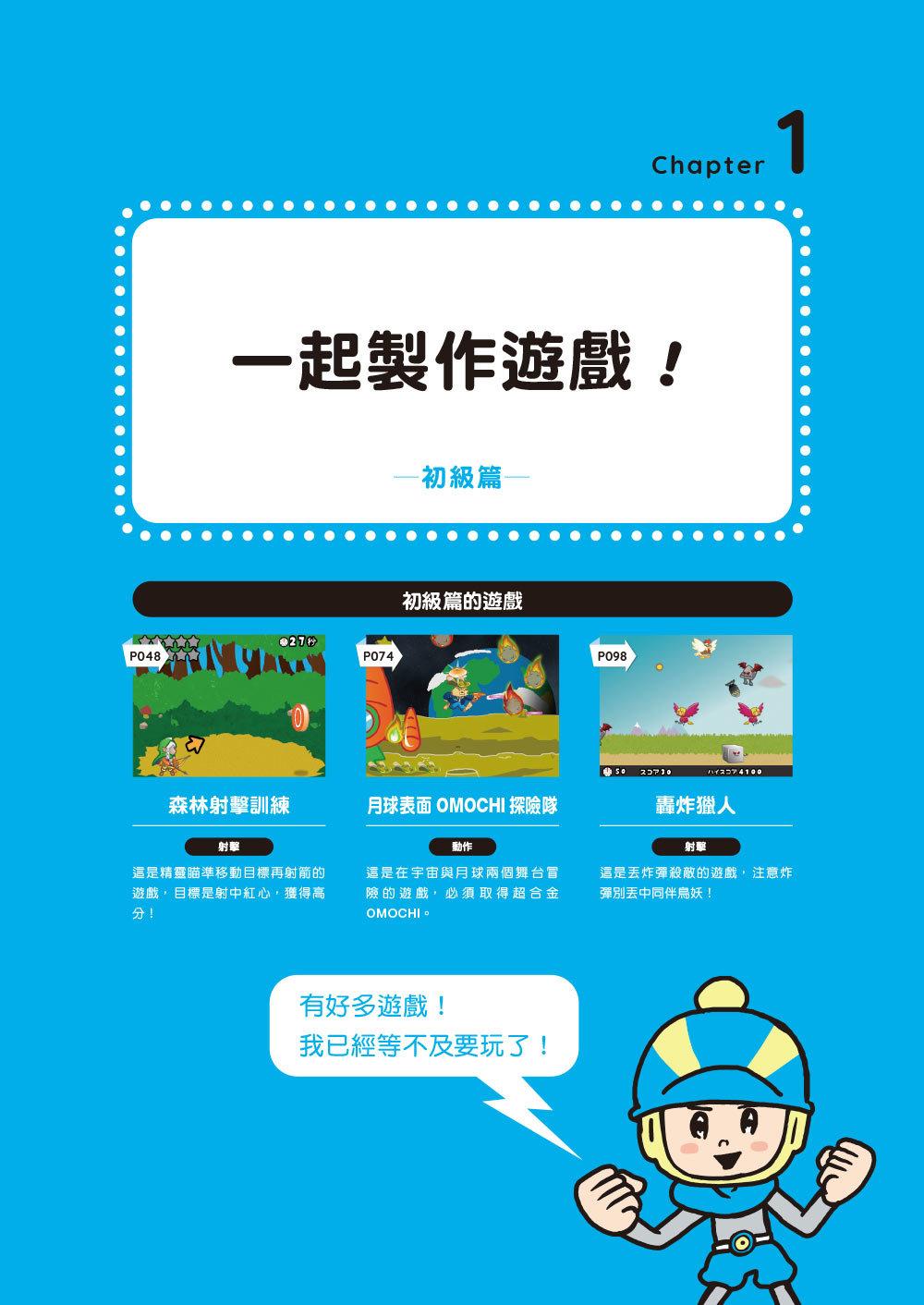 Scratch 超人氣遊戲大改造:動腦想、動手玩,讓程式與遊戲設計都變有趣!-preview-1
