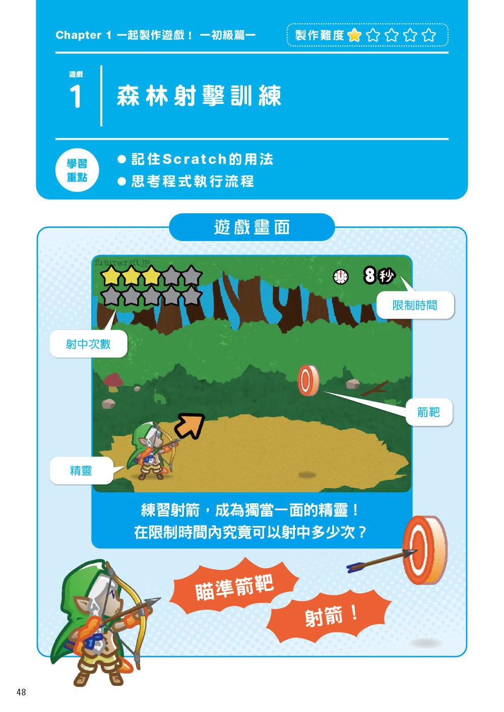 Scratch 超人氣遊戲大改造:動腦想、動手玩,讓程式與遊戲設計都變有趣!-preview-2