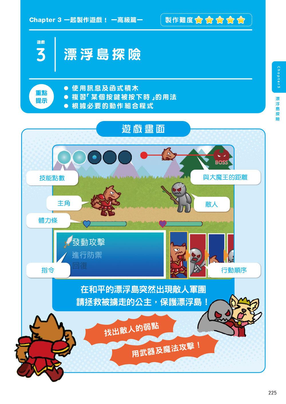 Scratch 超人氣遊戲大改造:動腦想、動手玩,讓程式與遊戲設計都變有趣!-preview-11