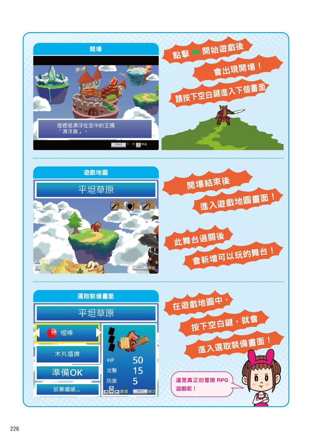 Scratch 超人氣遊戲大改造:動腦想、動手玩,讓程式與遊戲設計都變有趣!-preview-12