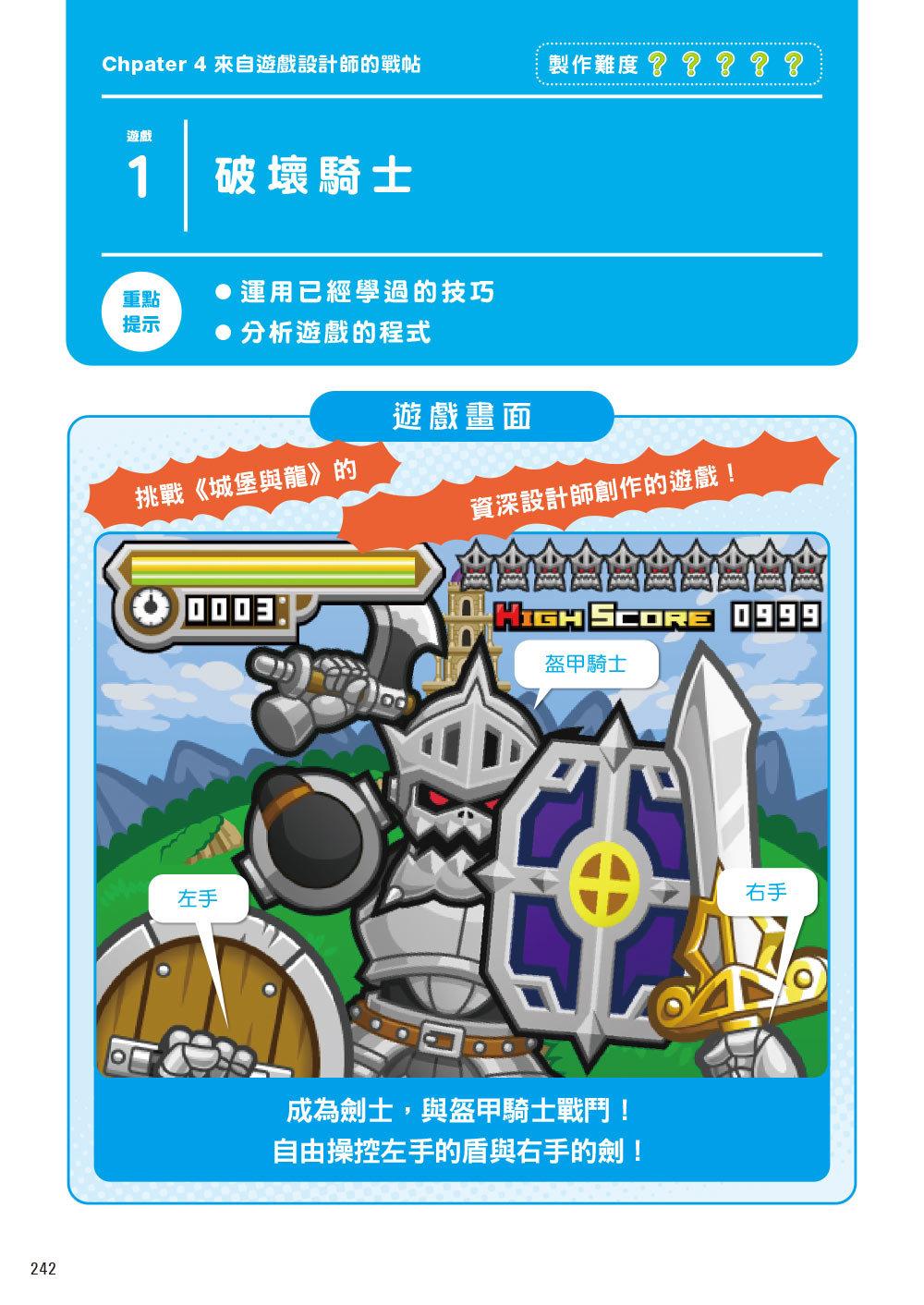 Scratch 超人氣遊戲大改造:動腦想、動手玩,讓程式與遊戲設計都變有趣!-preview-13