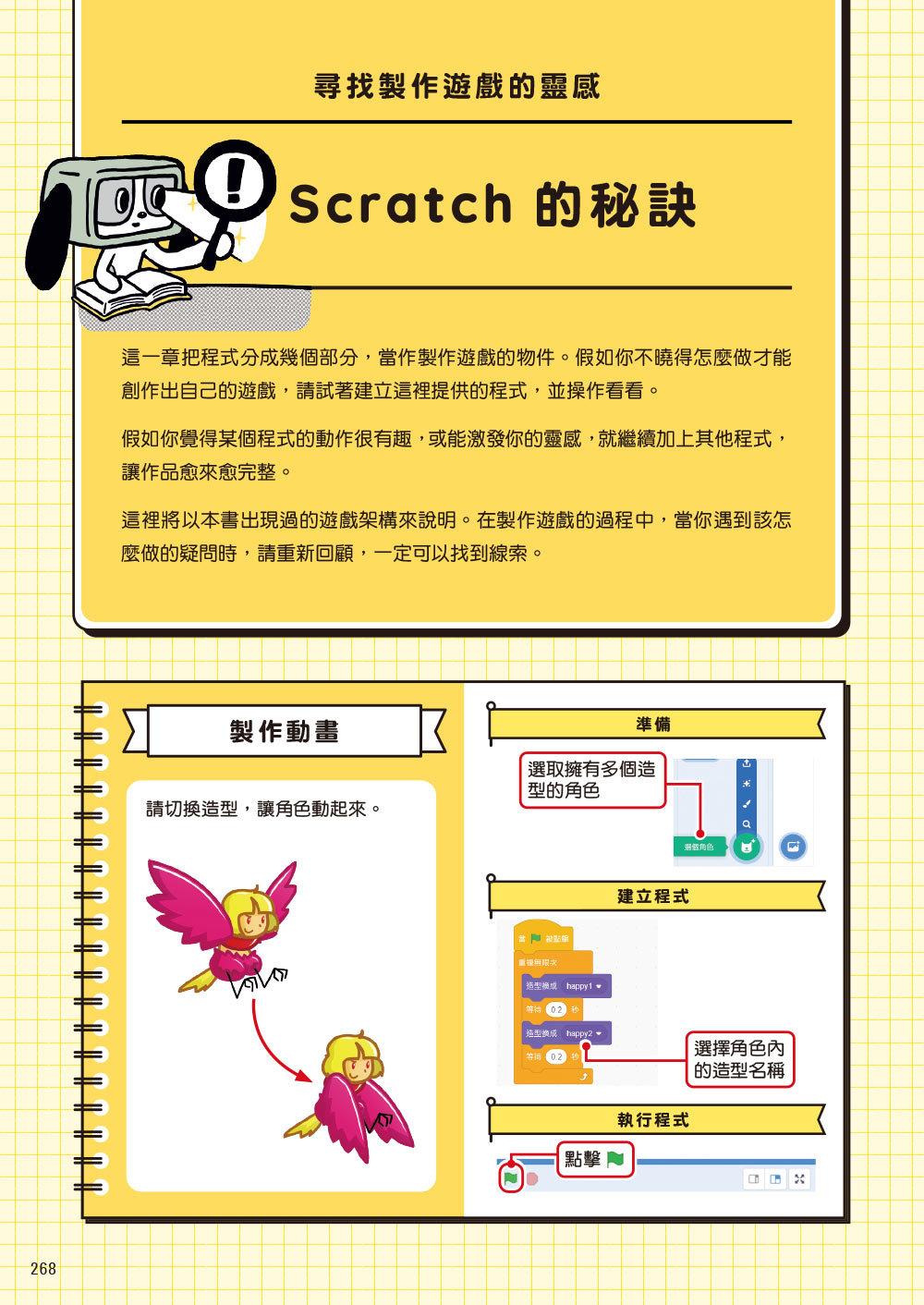 Scratch 超人氣遊戲大改造:動腦想、動手玩,讓程式與遊戲設計都變有趣!-preview-14
