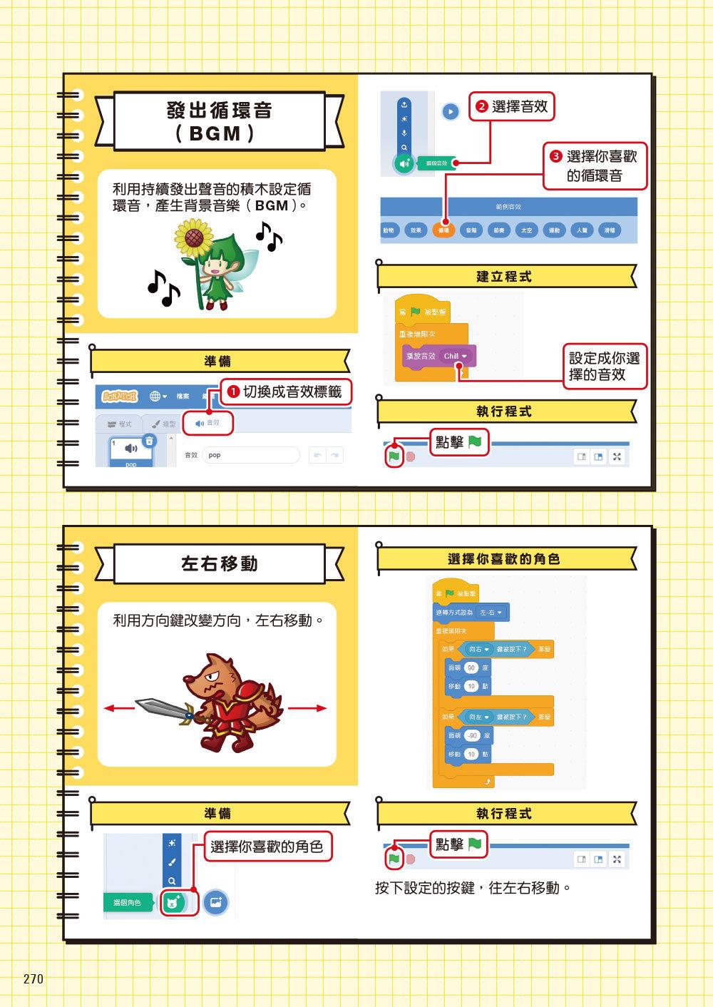 Scratch 超人氣遊戲大改造:動腦想、動手玩,讓程式與遊戲設計都變有趣!-preview-16