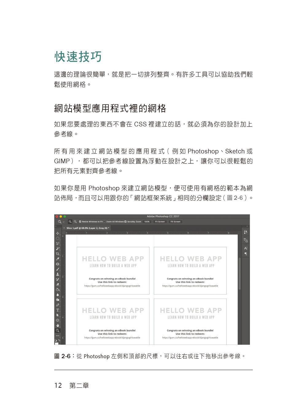 如何設計好網站之 UX 與美學基礎 (Hello Web Design: Design Fundamentals and Shortcuts for Non-Designers)-preview-3