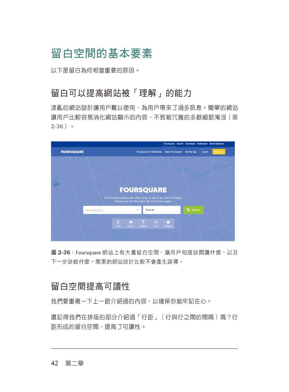 如何設計好網站之 UX 與美學基礎 (Hello Web Design: Design Fundamentals and Shortcuts for Non-Designers)-preview-8