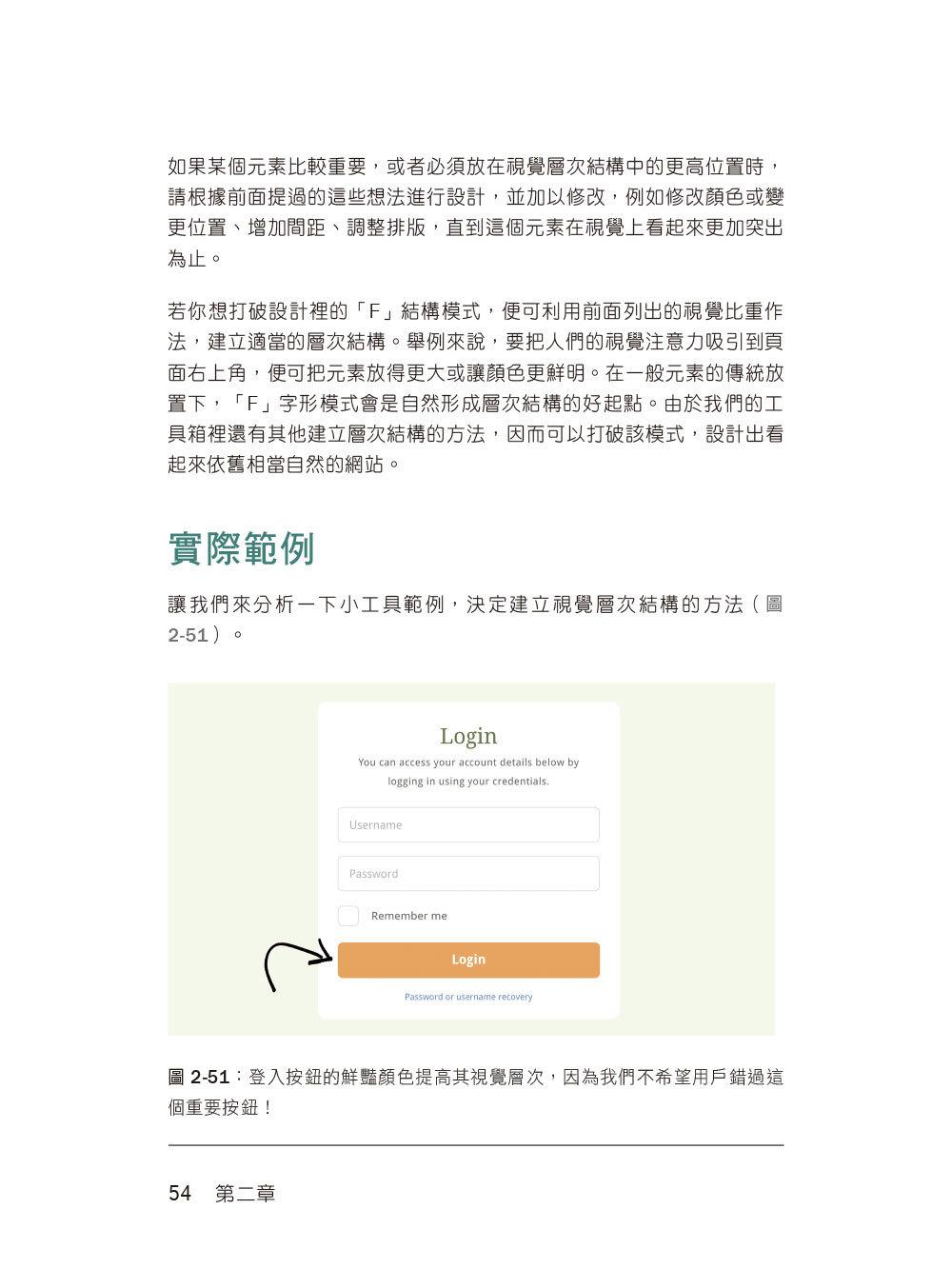 如何設計好網站之 UX 與美學基礎 (Hello Web Design: Design Fundamentals and Shortcuts for Non-Designers)-preview-12
