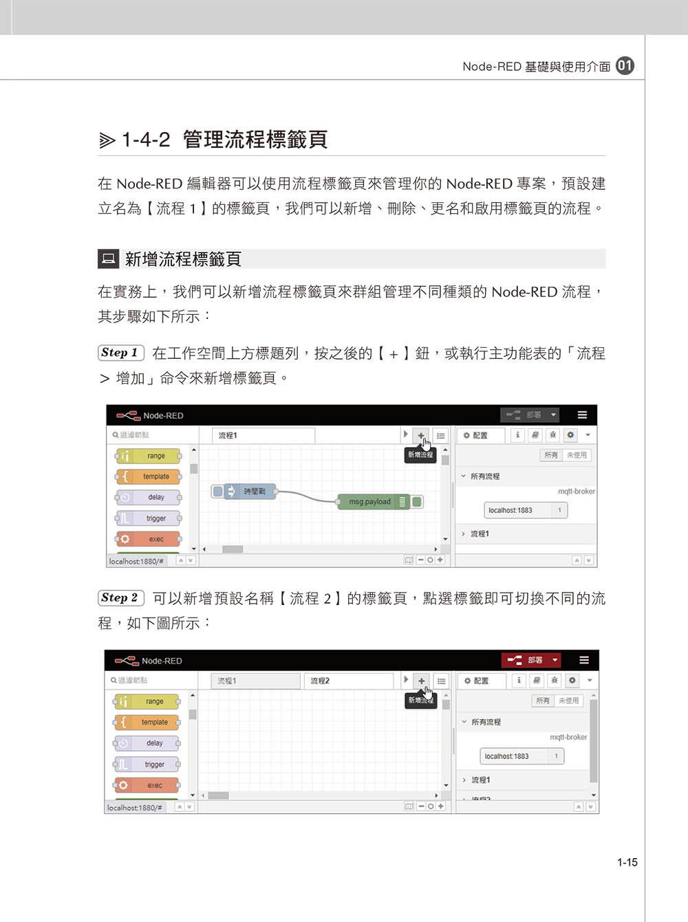 超簡單 AIoT 物聯網與網站架設必學神器:Node-RED 視覺化開發工具-preview-3