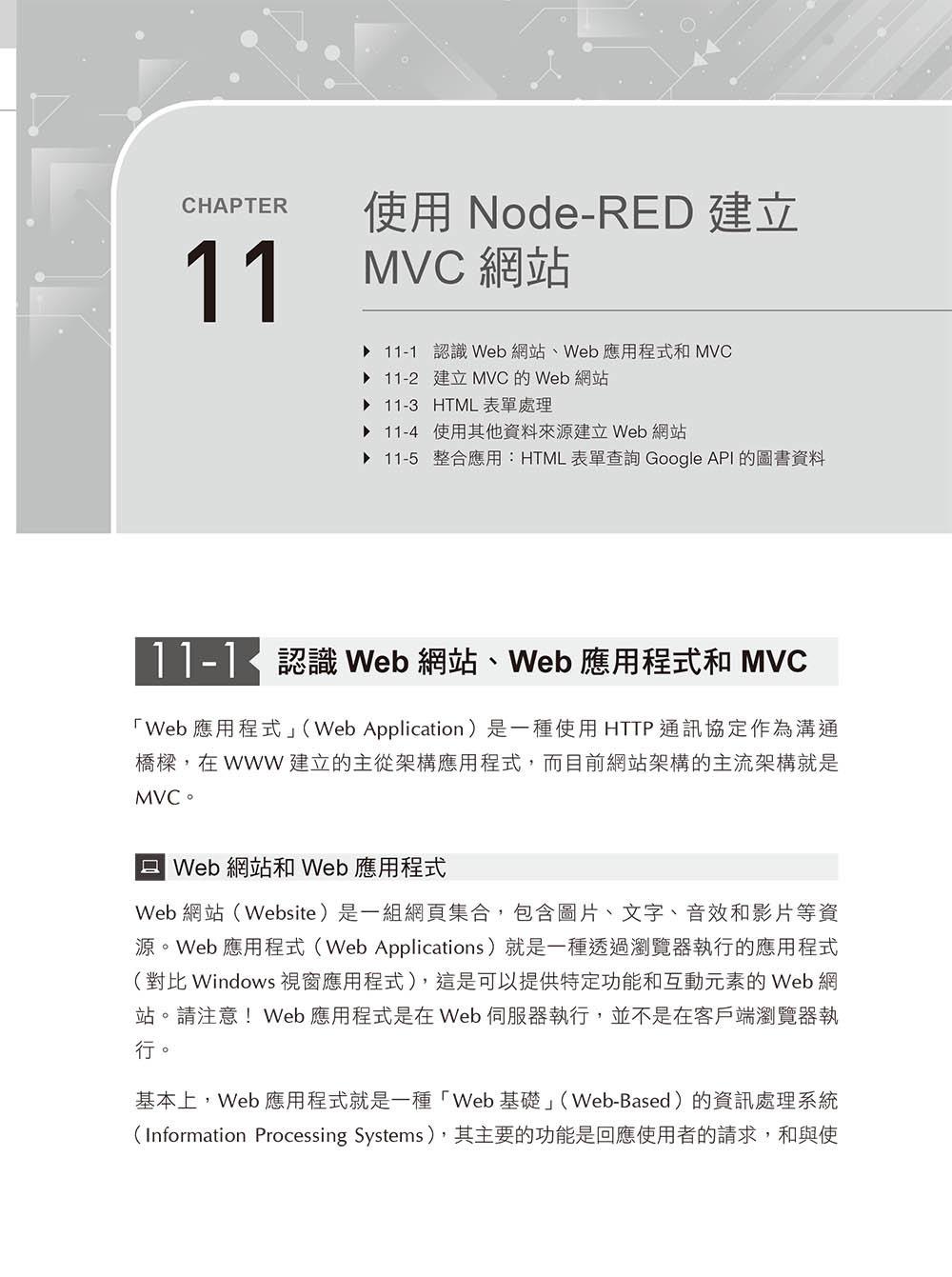 超簡單 AIoT 物聯網與網站架設必學神器:Node-RED 視覺化開發工具-preview-11