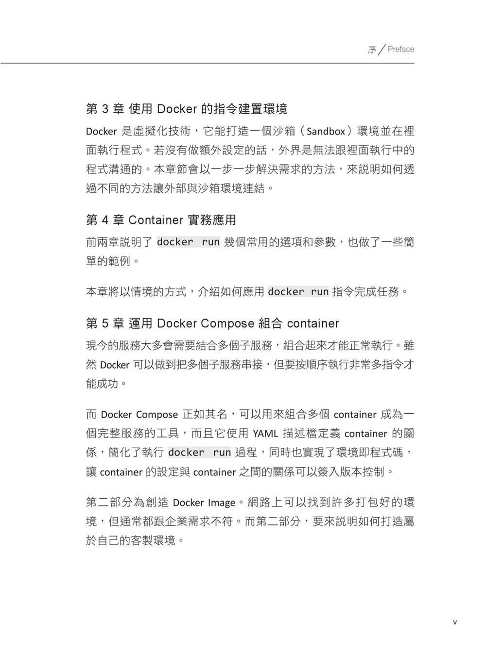 30天與 Docker 做好朋友:跟鯨魚先生一同探索開發者的大平台(iT邦幫忙鐵人賽系列書)-preview-2