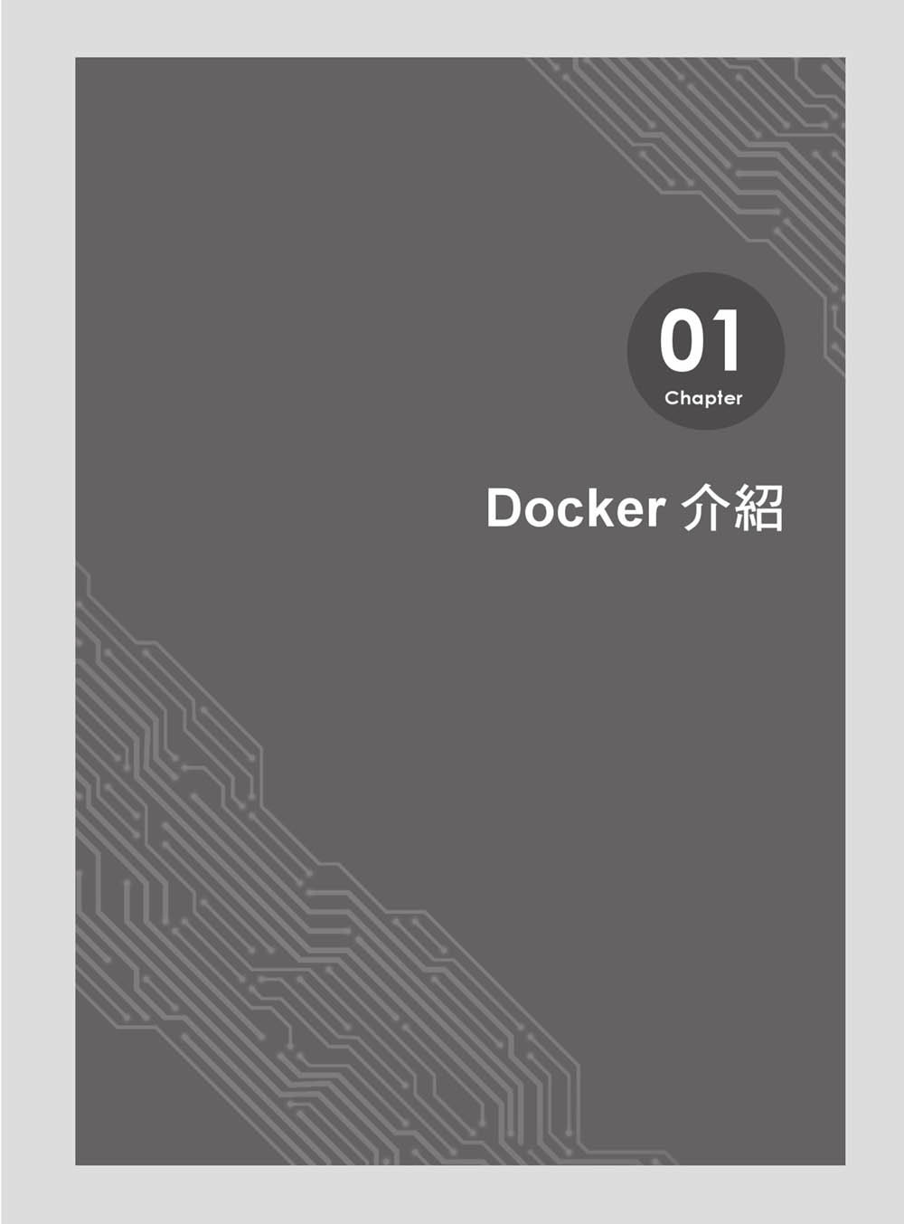 30天與 Docker 做好朋友:跟鯨魚先生一同探索開發者的大平台(iT邦幫忙鐵人賽系列書)-preview-6