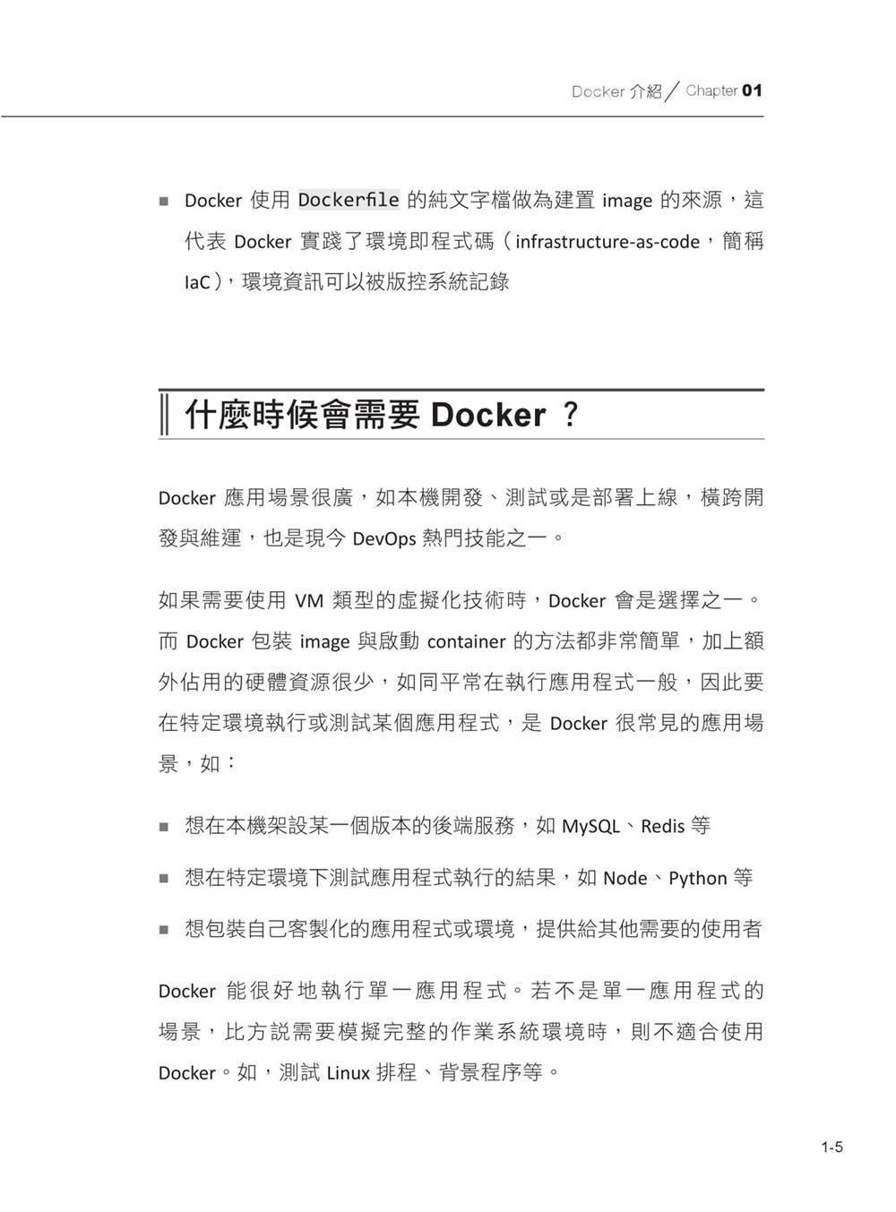 30天與 Docker 做好朋友:跟鯨魚先生一同探索開發者的大平台(iT邦幫忙鐵人賽系列書)-preview-10