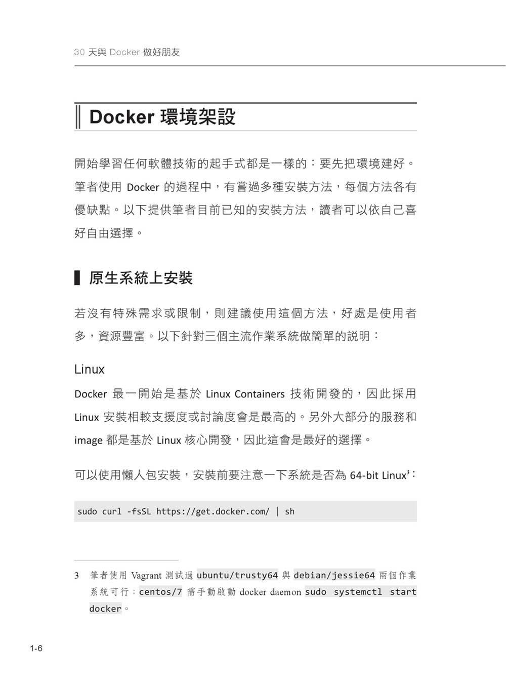 30天與 Docker 做好朋友:跟鯨魚先生一同探索開發者的大平台(iT邦幫忙鐵人賽系列書)-preview-11