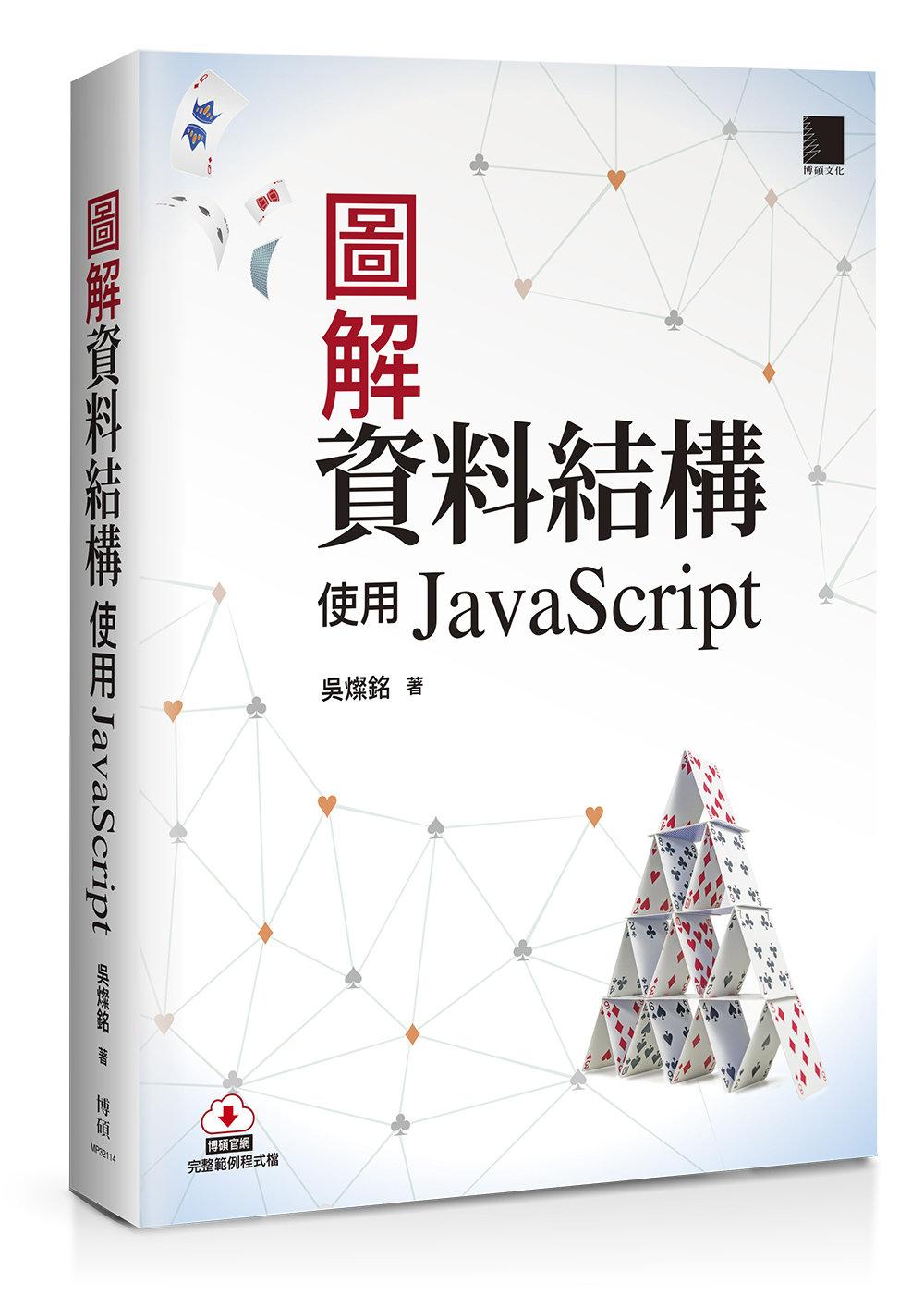 圖解資料結構 -- 使用 JavaScript-preview-1