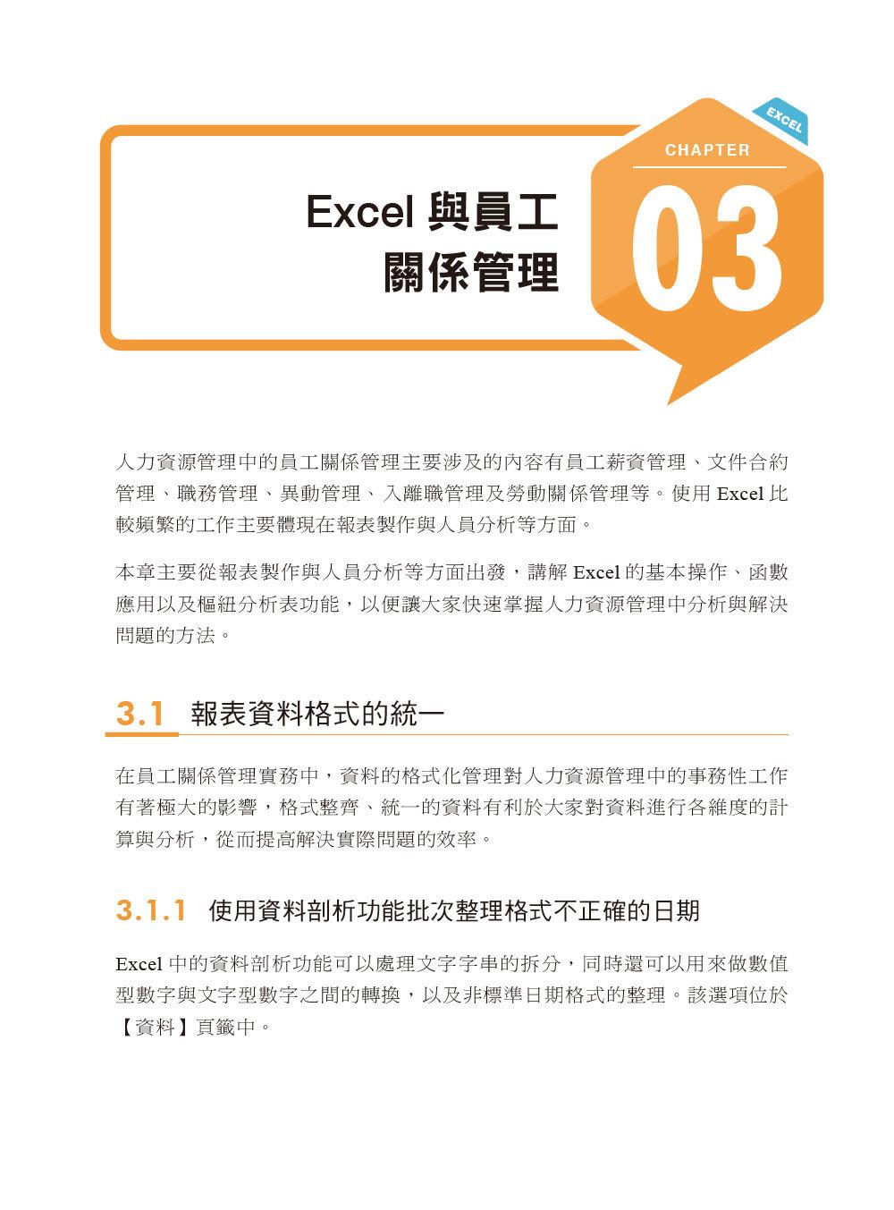 實戰 Excel 人力資源管理工作現場-preview-1