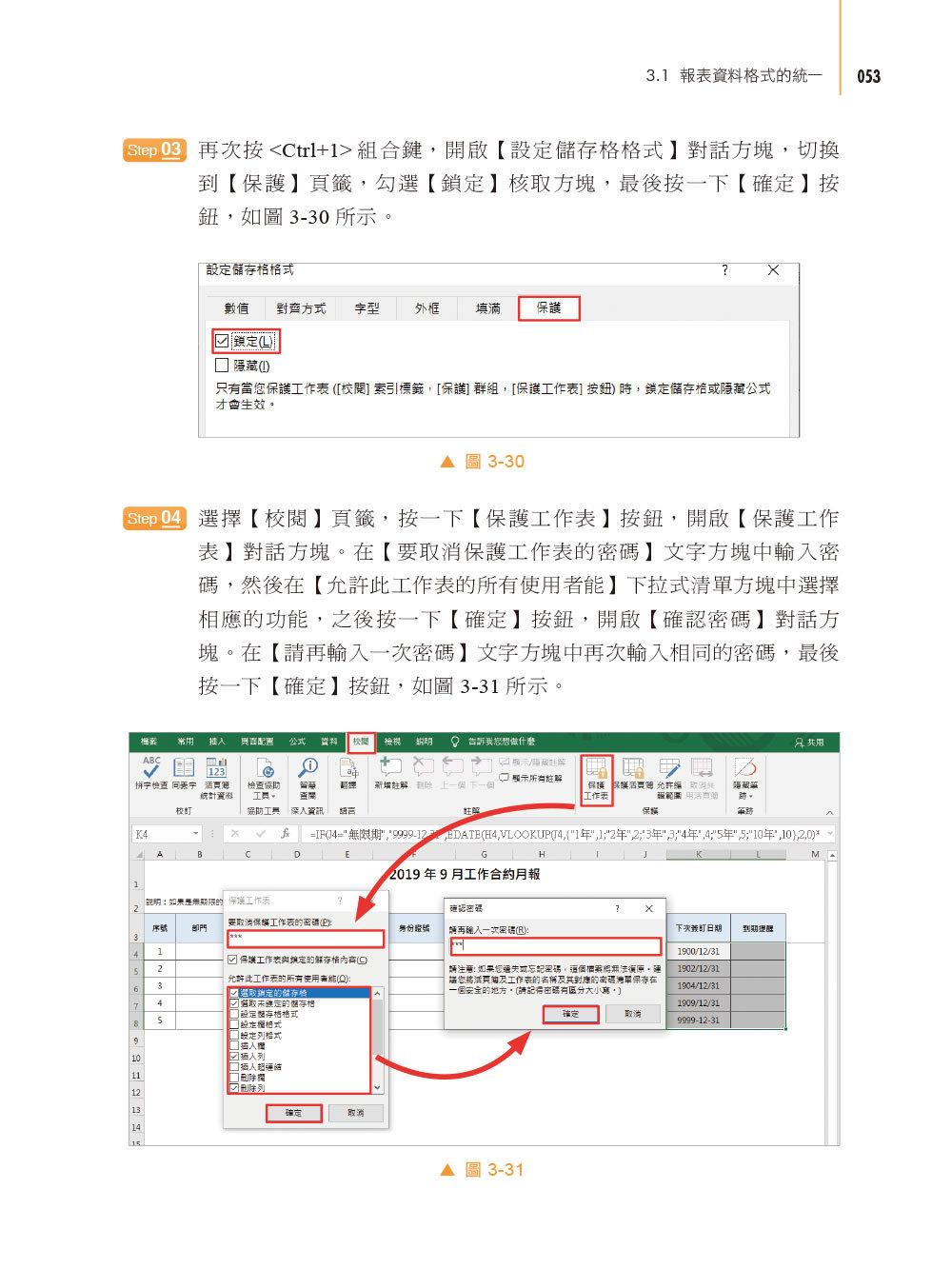 實戰 Excel 人力資源管理工作現場-preview-3