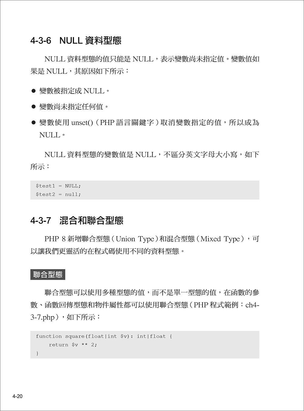 新觀念  PHP8 + MySQL + AJAX 網頁程式範例教本, 6/e-preview-3