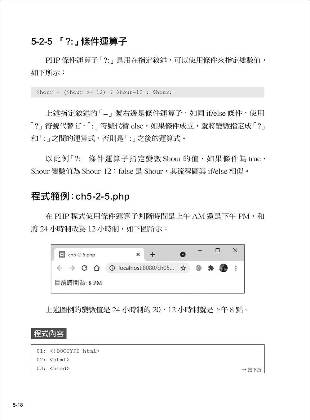 新觀念  PHP8 + MySQL + AJAX 網頁程式範例教本, 6/e-preview-4