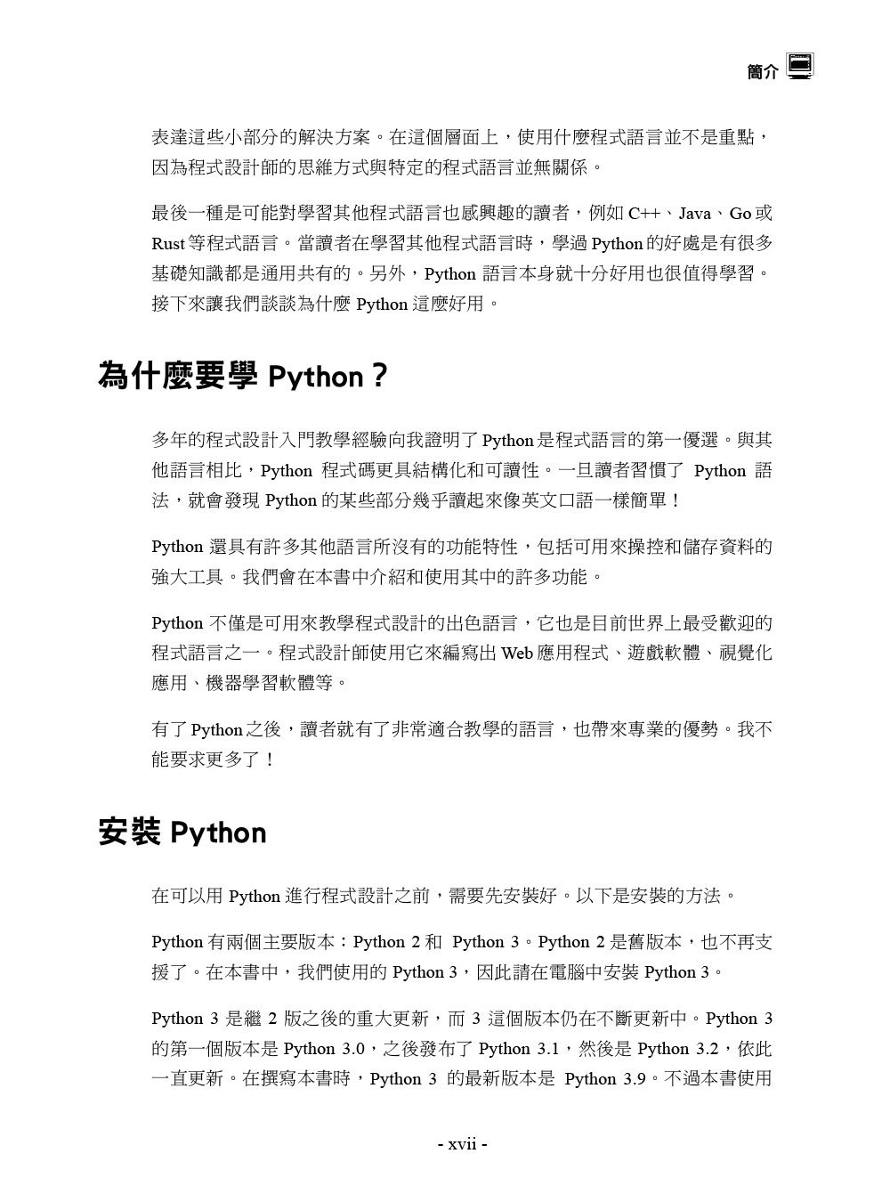 Python 程式設計與程式競賽解題技巧 (Learn to Code by Solving Problems: A Python Programming Primer)-preview-3