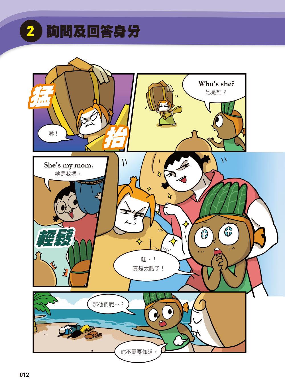 小孩漫畫英語會話表達王:80天開心之旅,就像出國一樣練英語!-preview-3