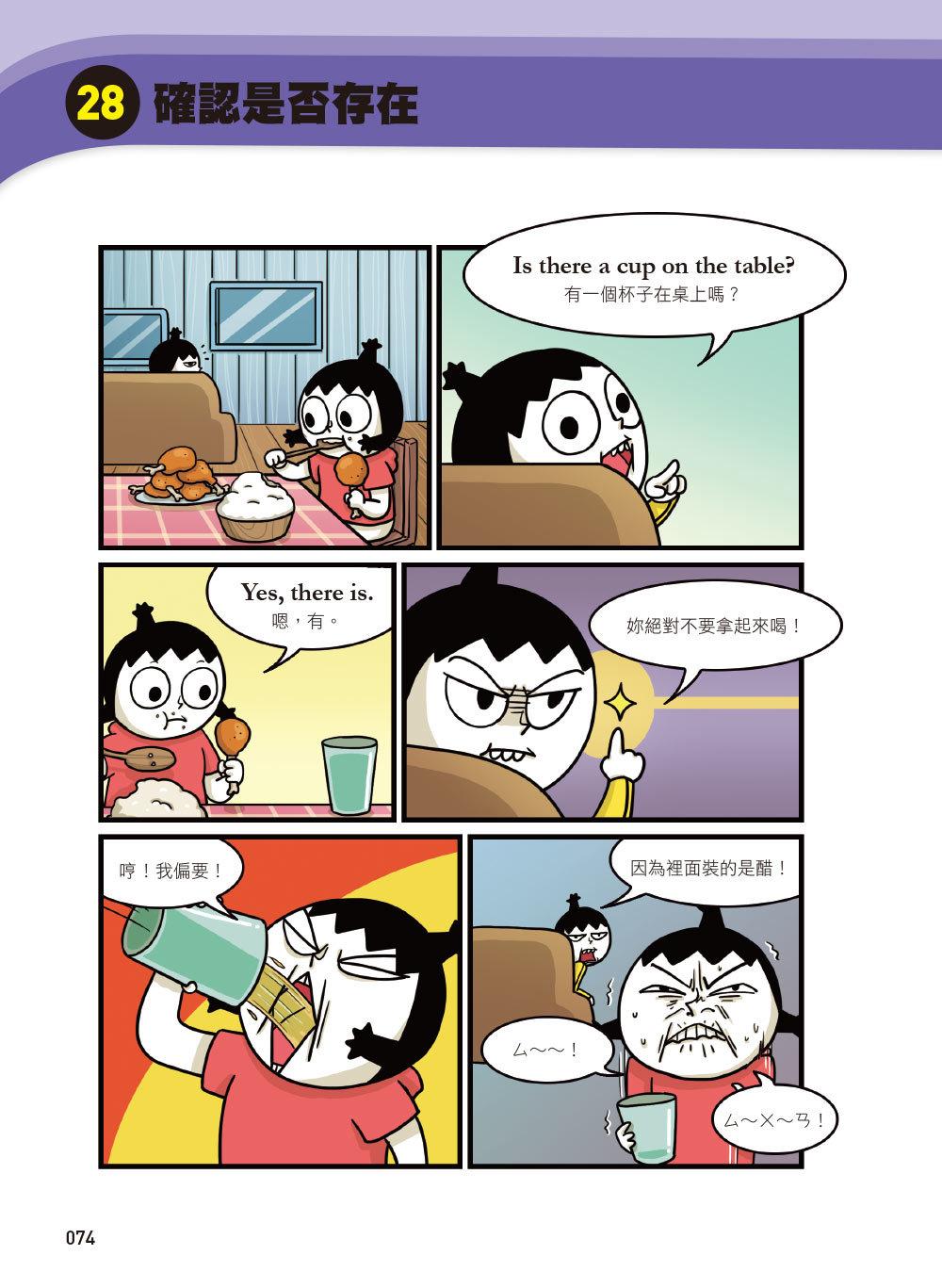 小孩漫畫英語會話表達王:80天開心之旅,就像出國一樣練英語!-preview-5