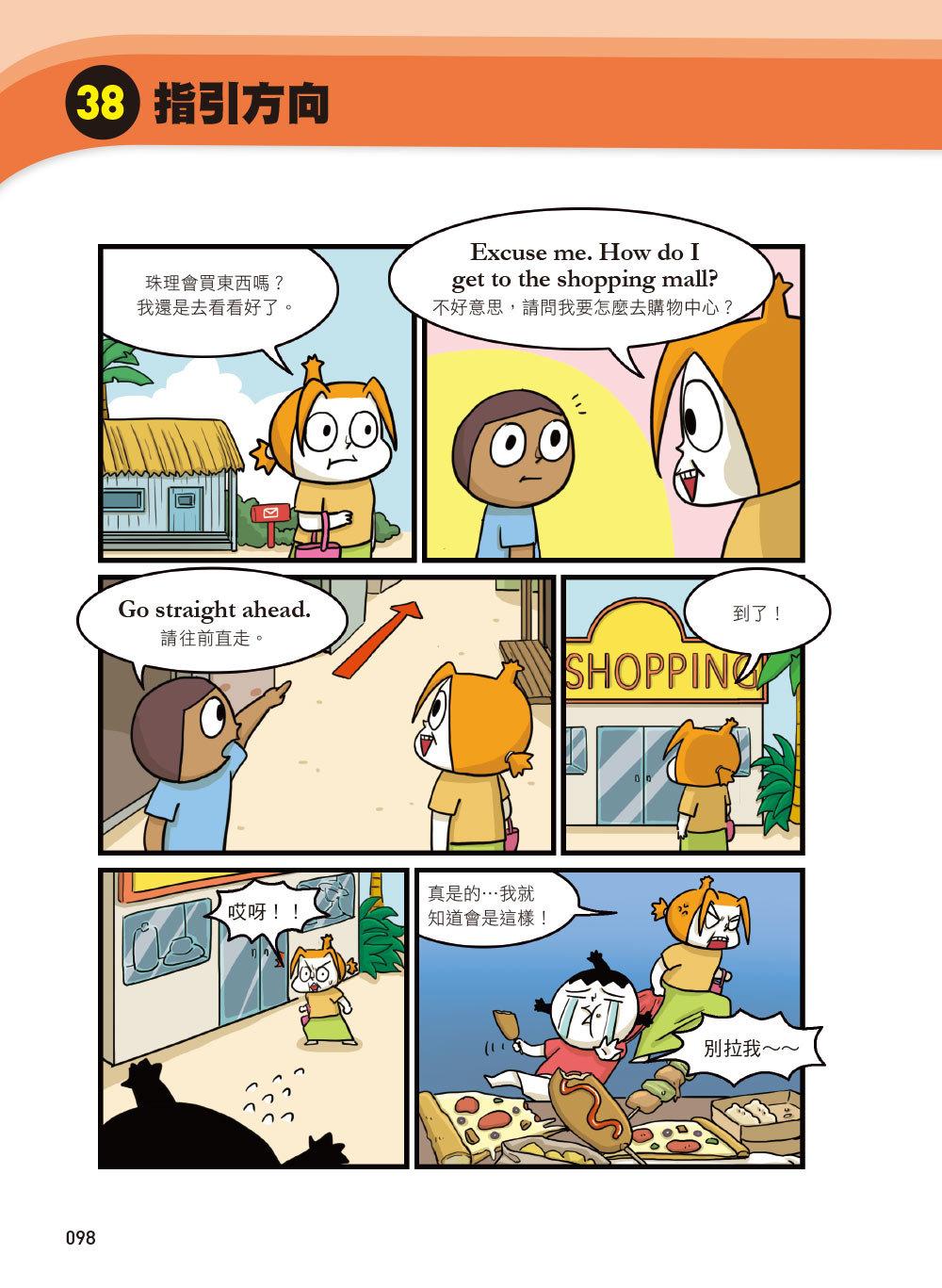 小孩漫畫英語會話表達王:80天開心之旅,就像出國一樣練英語!-preview-9