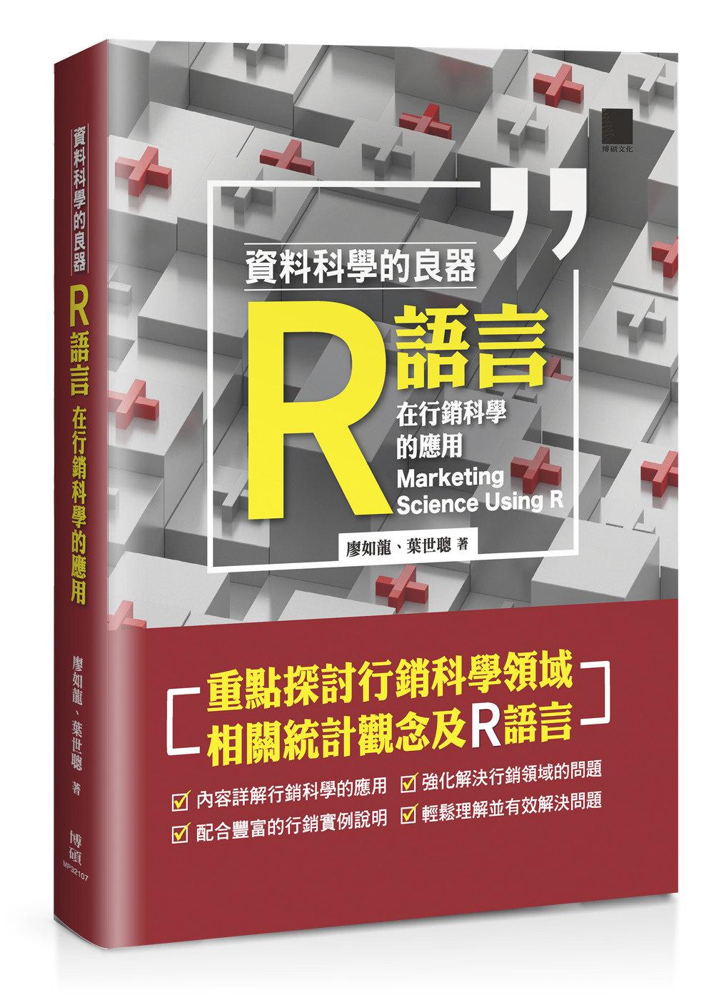 資料科學的良器:R語言在行銷科學的應用-preview-1