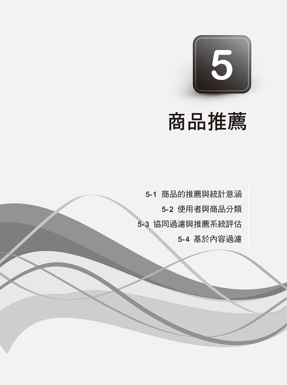 資料科學的良器:R語言在行銷科學的應用-preview-11