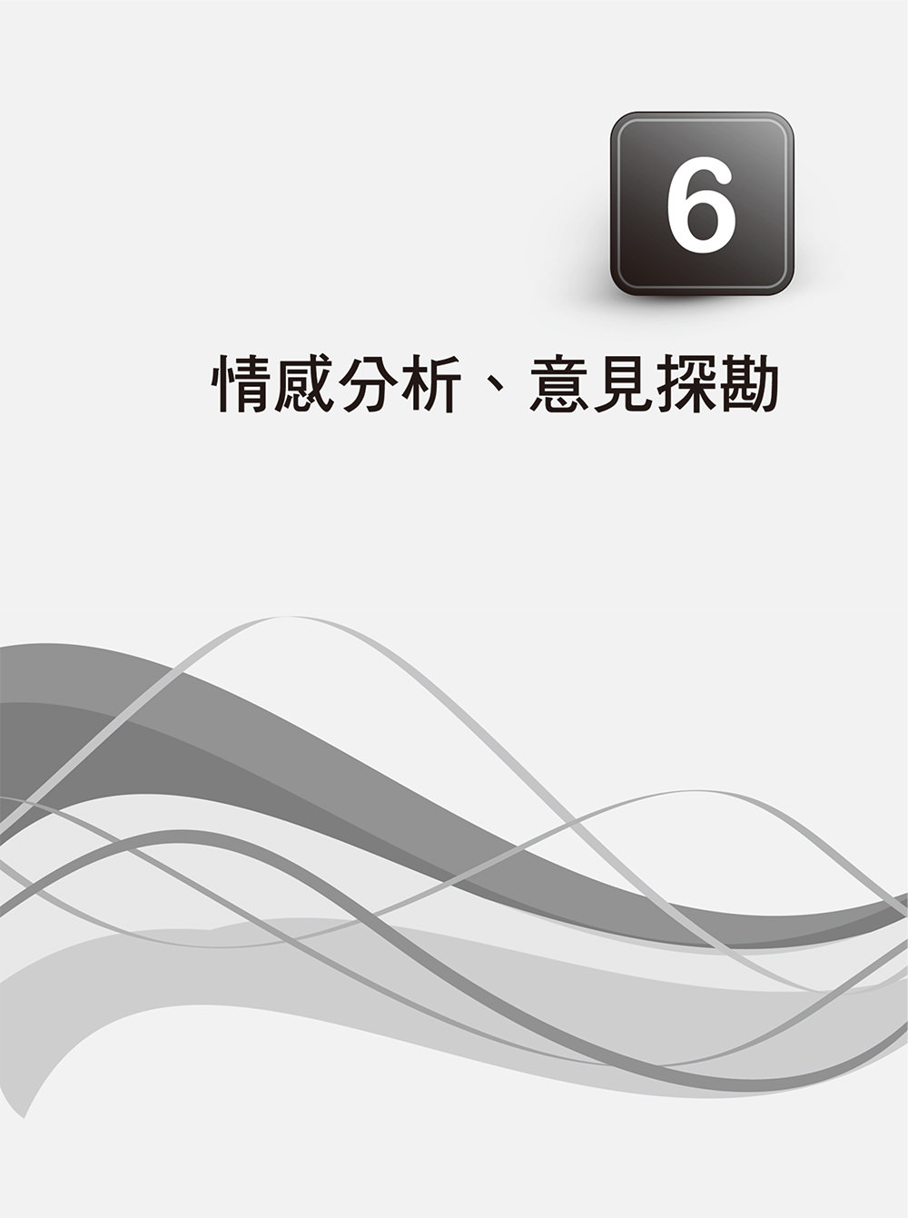 資料科學的良器:R語言在行銷科學的應用-preview-14