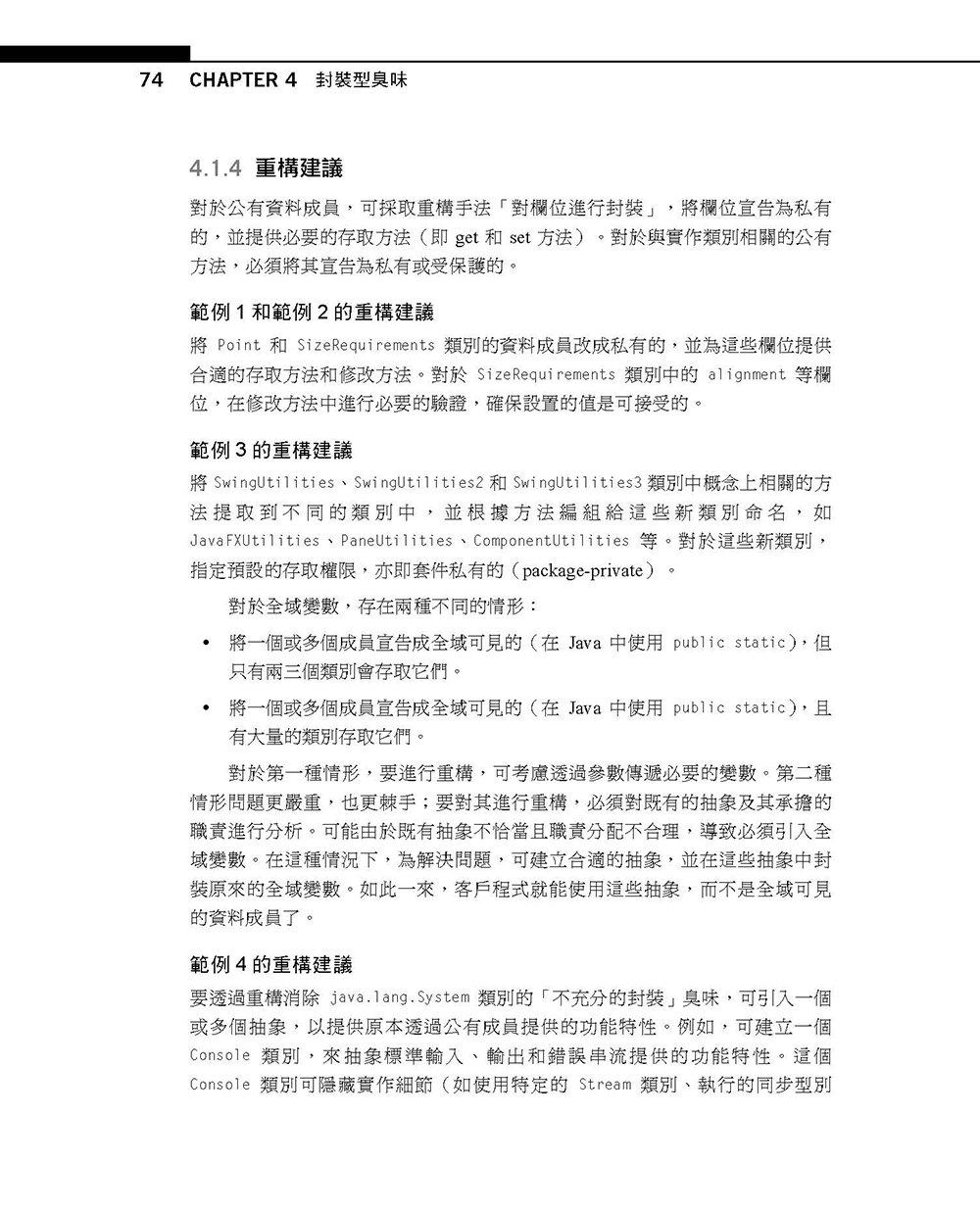 設計重構:25個管理技術債的技巧消除軟體設計臭味 (Refactoring for Software Design Smells: Managing Technical Debt)-preview-15