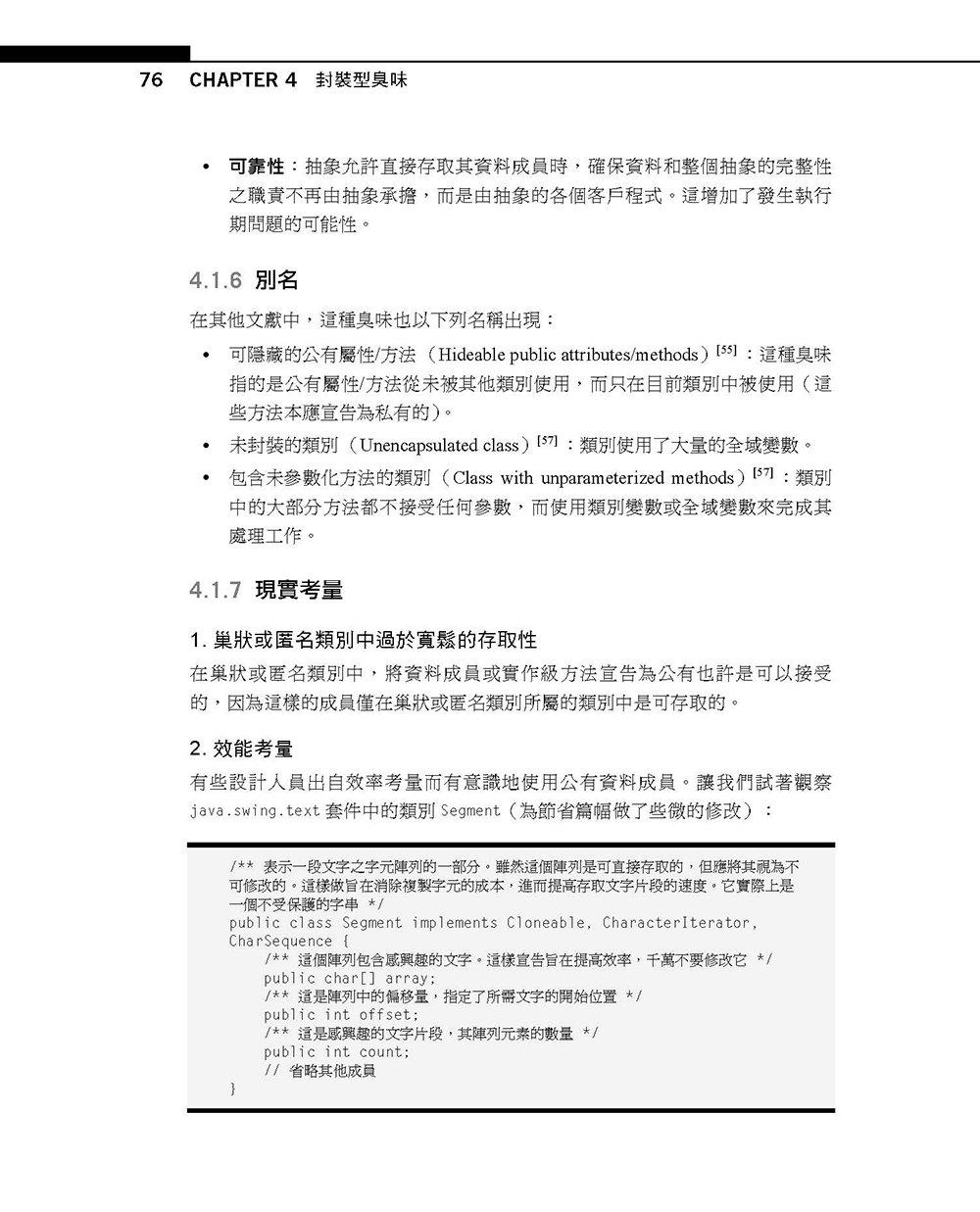 設計重構:25個管理技術債的技巧消除軟體設計臭味 (Refactoring for Software Design Smells: Managing Technical Debt)-preview-17