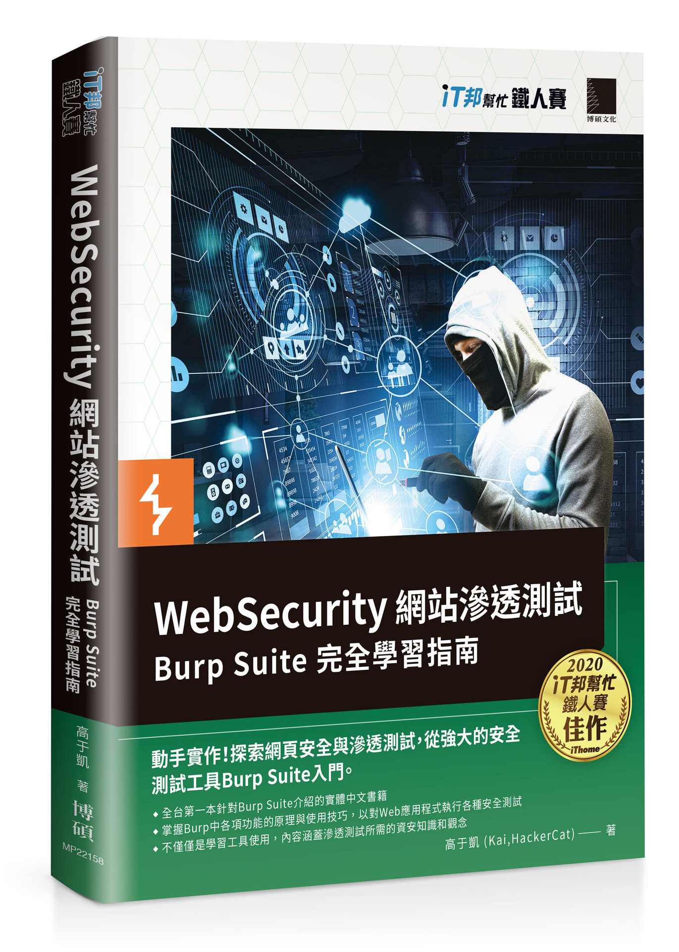 WebSecurity 網站滲透測試:Burp Suite 完全學習指南 (iT邦幫忙鐵人賽系列書)-preview-1