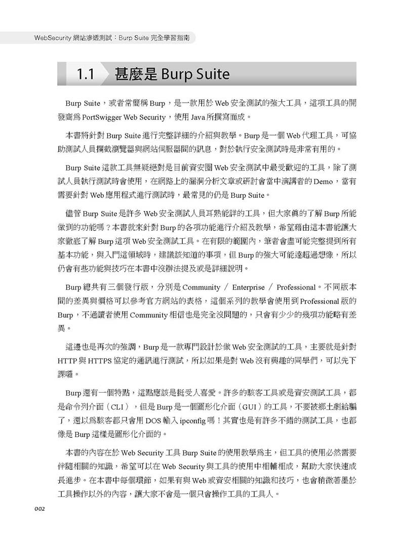 WebSecurity 網站滲透測試:Burp Suite 完全學習指南 (iT邦幫忙鐵人賽系列書)-preview-2