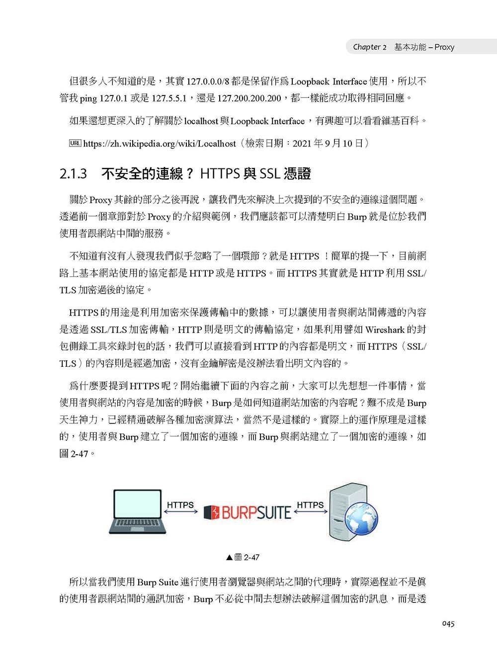 WebSecurity 網站滲透測試:Burp Suite 完全學習指南 (iT邦幫忙鐵人賽系列書)-preview-5