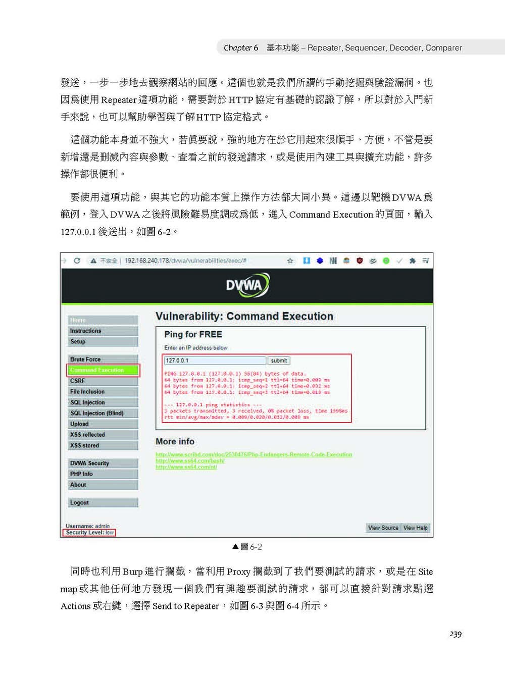 WebSecurity 網站滲透測試:Burp Suite 完全學習指南 (iT邦幫忙鐵人賽系列書)-preview-9