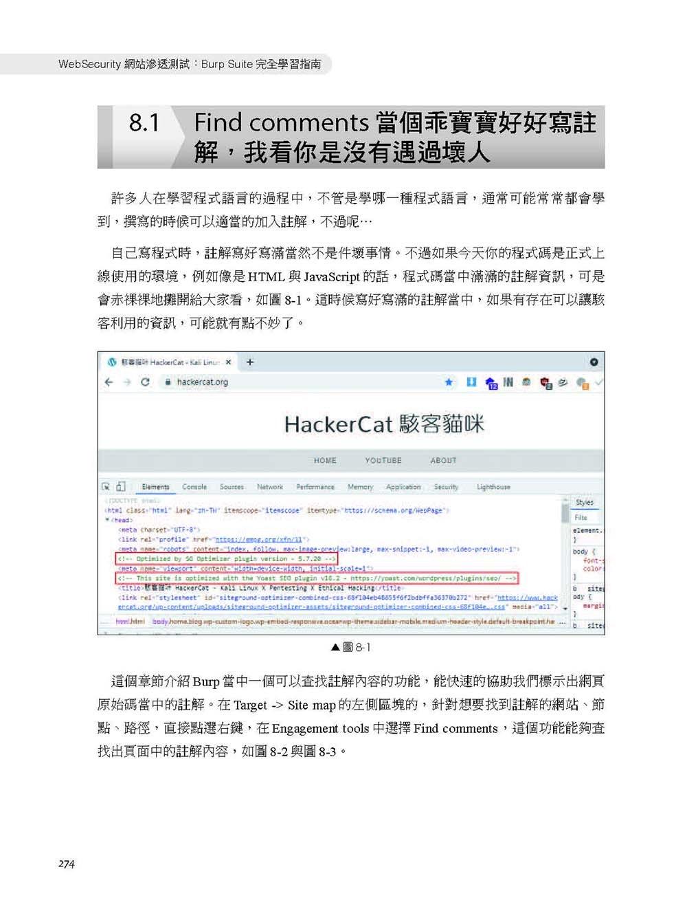 WebSecurity 網站滲透測試:Burp Suite 完全學習指南 (iT邦幫忙鐵人賽系列書)-preview-11