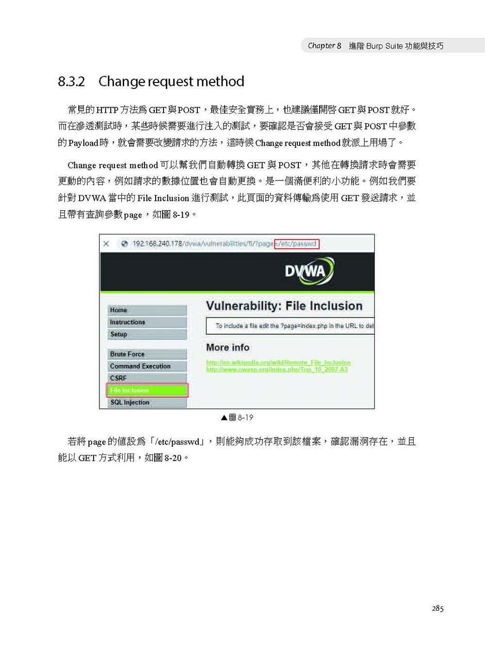 WebSecurity 網站滲透測試:Burp Suite 完全學習指南 (iT邦幫忙鐵人賽系列書)-preview-13