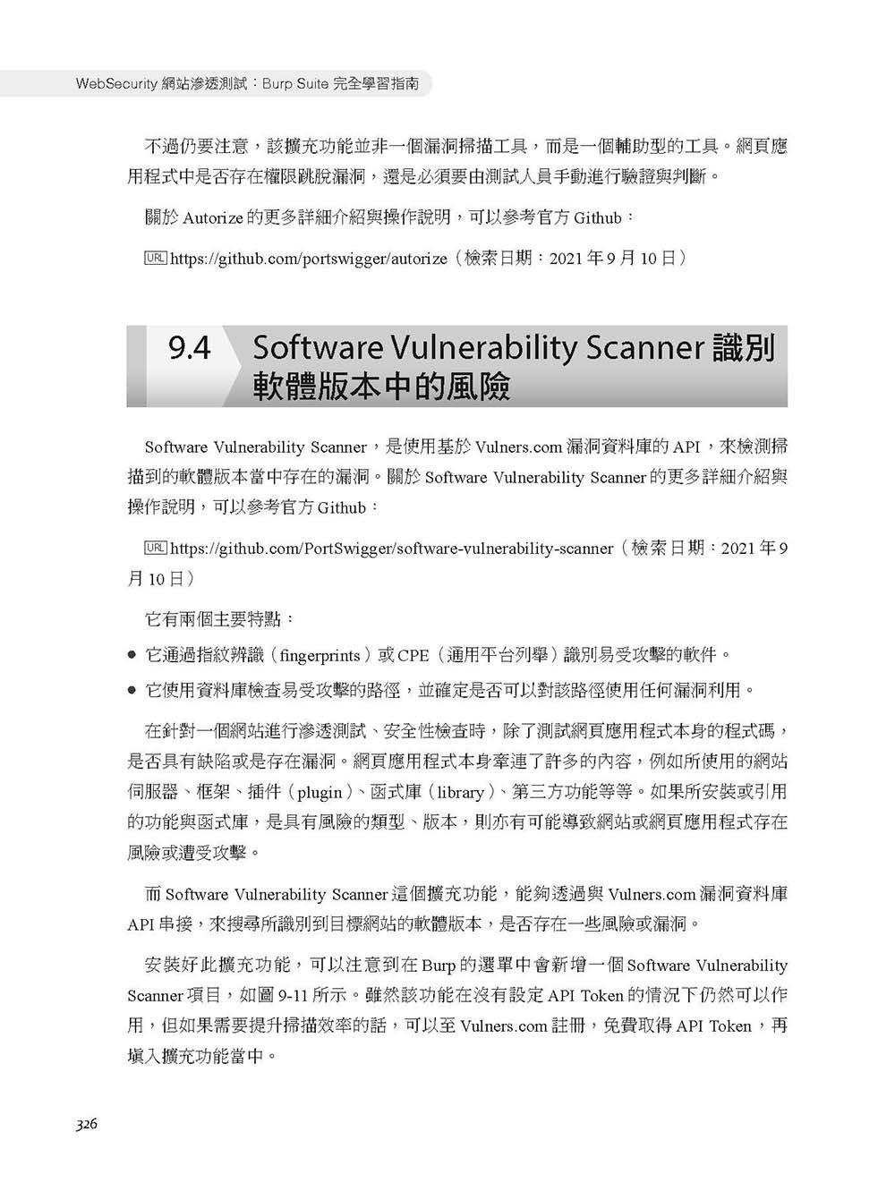 WebSecurity 網站滲透測試:Burp Suite 完全學習指南 (iT邦幫忙鐵人賽系列書)-preview-15